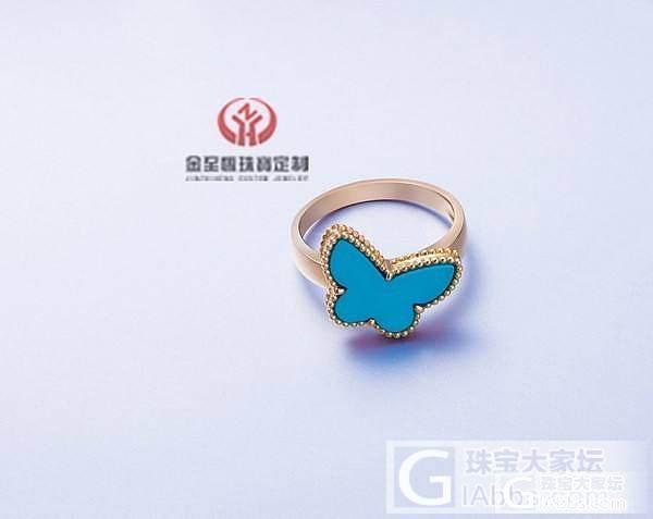 梵家18K绿松石蝴蝶戒指_金挚恒珠宝镶嵌