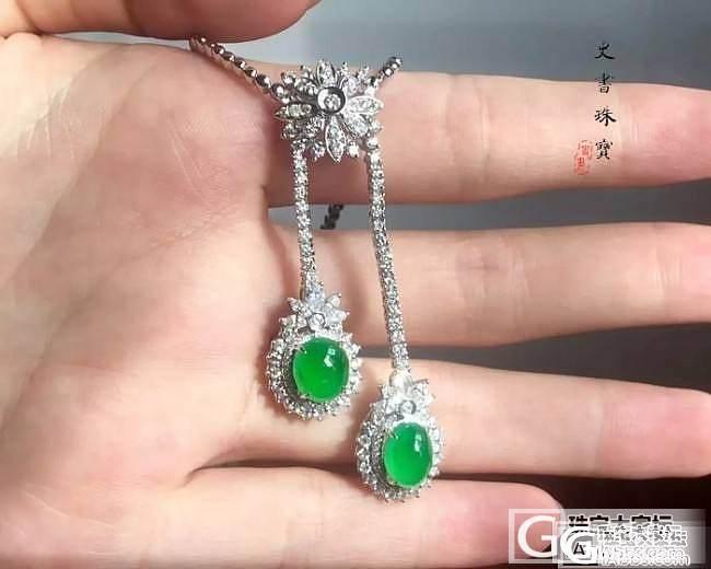 【史书翡翠】双帝王 阳绿项链 名门千金范儿_史书翡翠