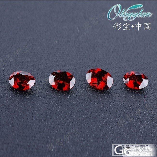 Olayylan—一组红色的石榴石_傲蕾伊兰珠宝