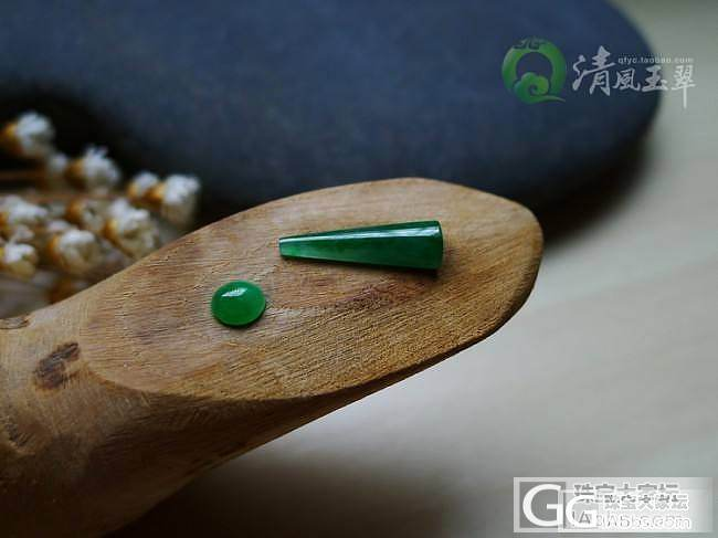 【清风玉翠】绿蛋随行一对_清风玉翠
