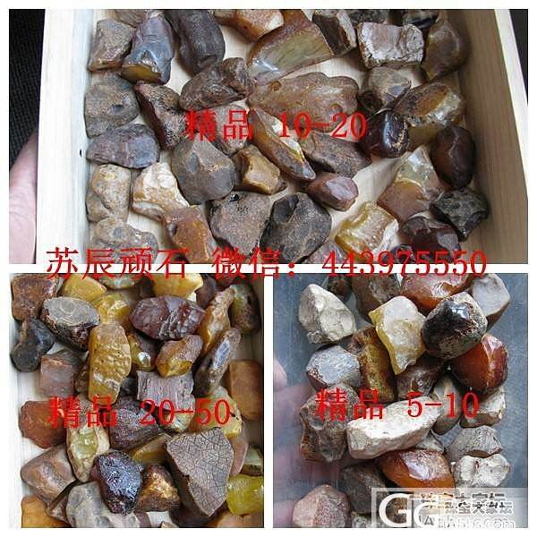 琥珀蜜蜡原石,成品 零售、批发_有机宝石