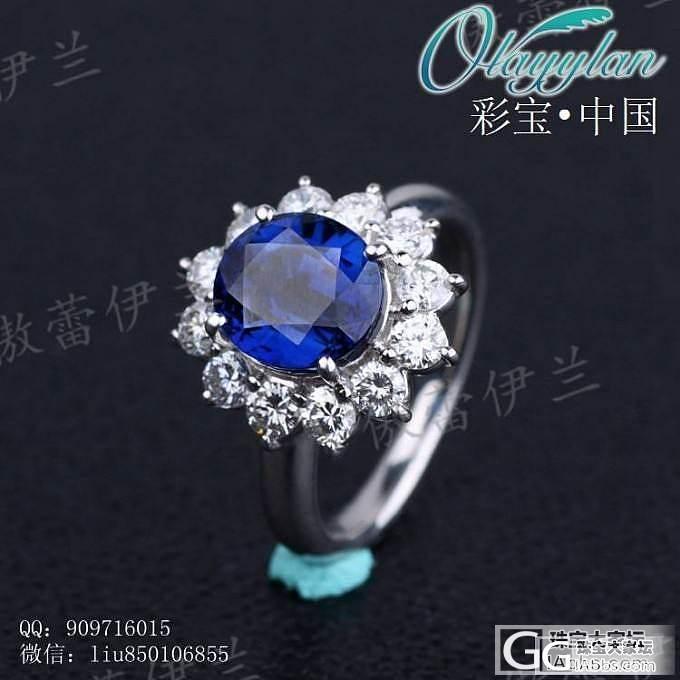 【傲蕾伊兰珠宝】皇家蓝 蓝宝石戒指~_傲蕾伊兰珠宝