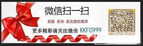 【肯肯翡翠】8月5日新品翡翠,详询微信号:KKFC999_翡翠