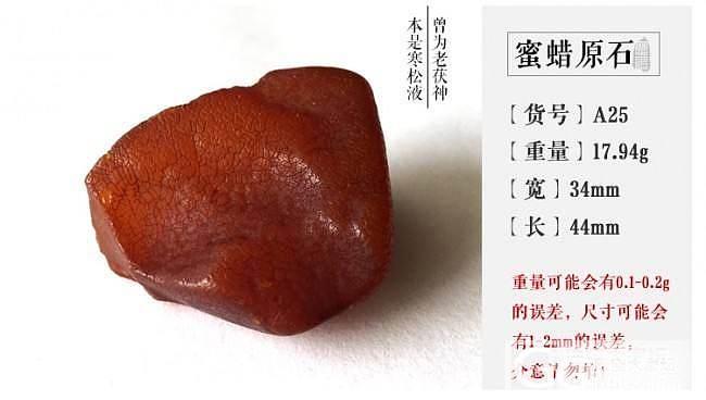 【红荔枝纹哦】精选蜜蜡原石~坛友价优~_有机宝石