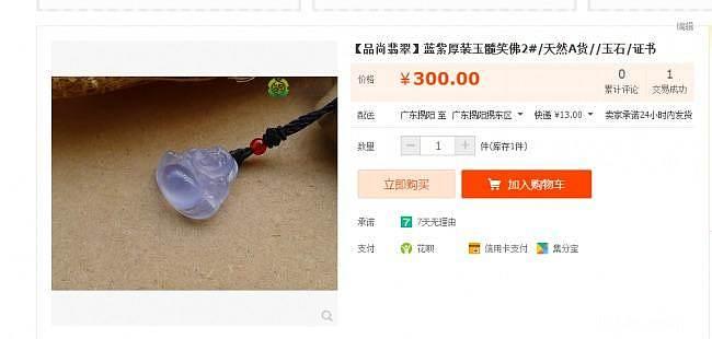 【品尚】啊北新活动:特价中午,玉髓佛200元,抢拍_品尚翡翠