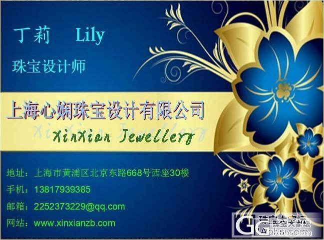 最新珠宝私人订制款式,请各位朋友鉴赏,提出宝贵意见_珠宝