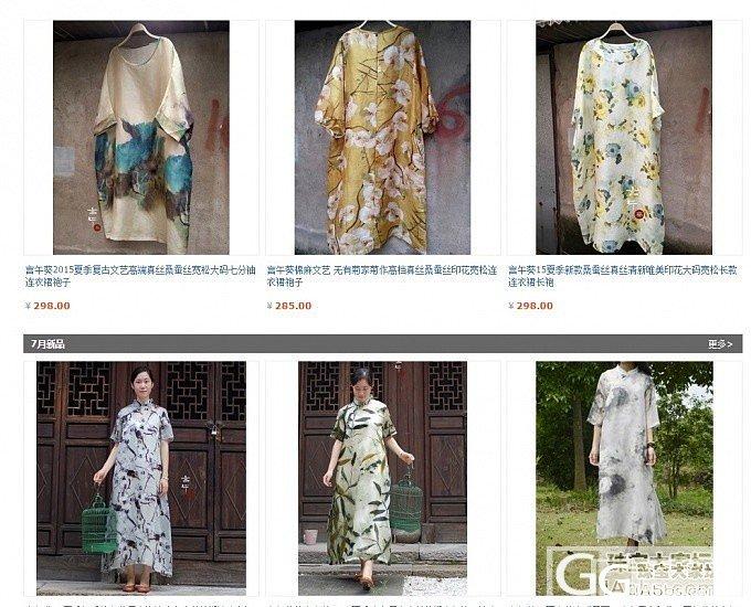 文玩珠宝的好基友:中式复古棉麻服饰开团 团长实物反馈见P4_珠宝