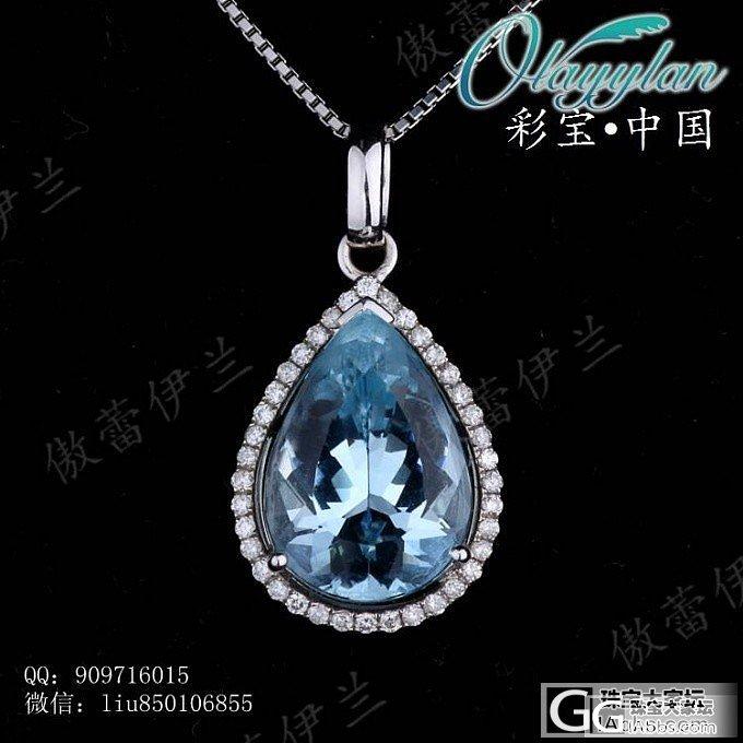 【傲蕾伊兰珠宝】水滴形 海蓝宝石吊坠_傲蕾伊兰珠宝