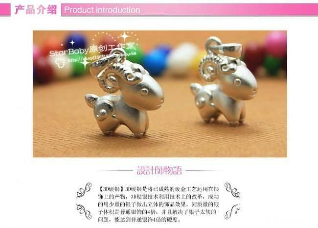 3D硬银工厂_珠宝