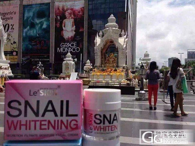 去泰国必须买的蜗牛霜。_品质生活海淘