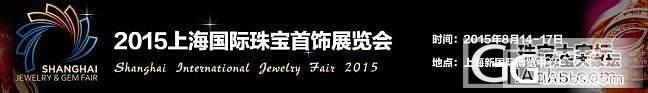 2015上海珠宝展8月首届_展会珠宝