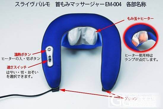 闲置日本肩部按摩器,按摩头带加热,拥有医疗器械认证_品质生活