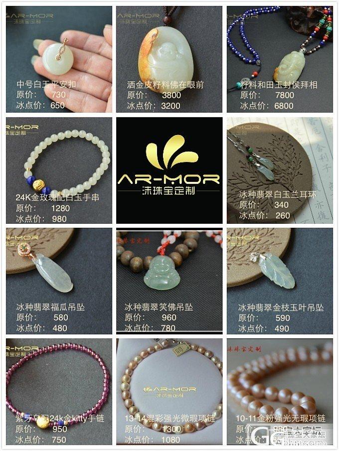沫珠宝定制双十一特惠活动公告_和田的小石头