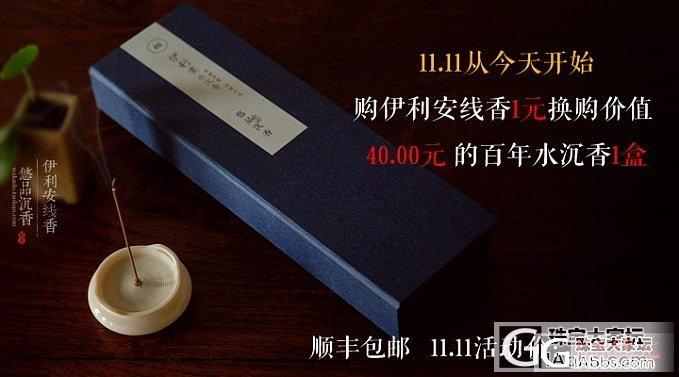 2014.10.31悠品沉香—【双11嘉年华】悠品史上最低价!_文玩