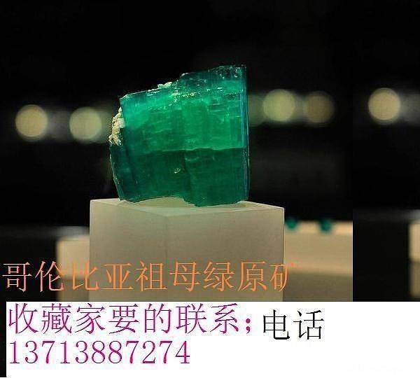 花200万购的██哥伦比亚地址博物馆祖母绿██国内专估价500万还有升值空间,现250._宝石