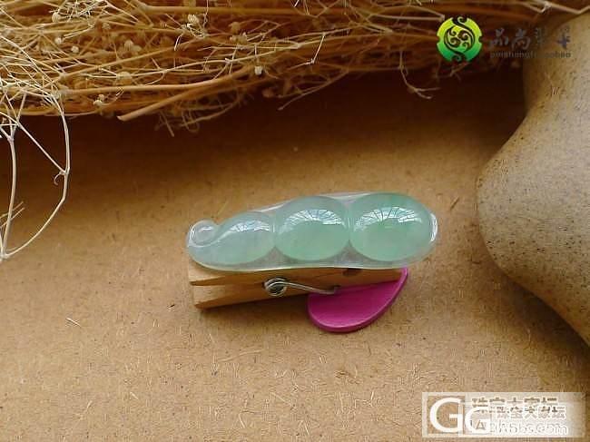 【品尚】7.3新货:甜美色福豆,随时拍。_品尚翡翠
