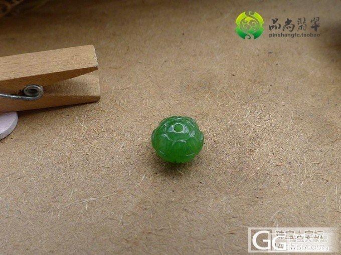 【品尚】啊北家8.9期10元包邮,QQ群福利活动预告!_品尚翡翠