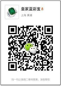 【皇家蓝彩宝】去国检NGTC,帅哥:这个是啥?答:芬达。_上海皇家蓝彩宝