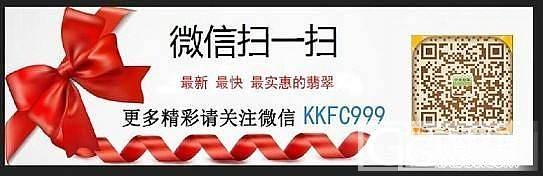 【肯肯翡翠】7月5日新品翡翠,详询微信号:KKFC999_翡翠
