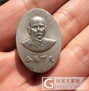 帮忙看看这是纪念章吗_钱币