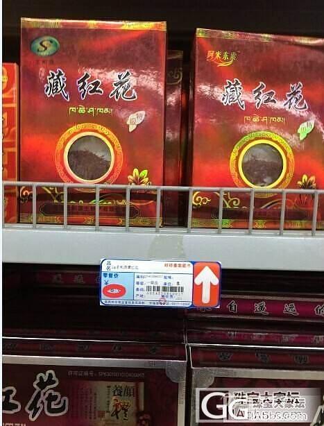 青海特产黑红枸杞牦牛肉_珠宝