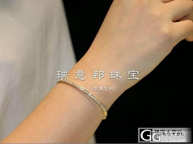 【瑞意邦珠宝】——钻石手镯闪闪开团(已定3个)截团_瑞意邦珠宝