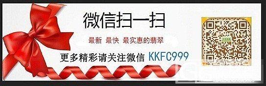 【肯肯翡翠】7月7日新品翡翠,详询微信号:KKFC999_翡翠