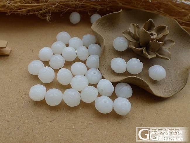 【品尚】啊北7.7新货:白玉莲花珠配件,随时拍。_品尚翡翠