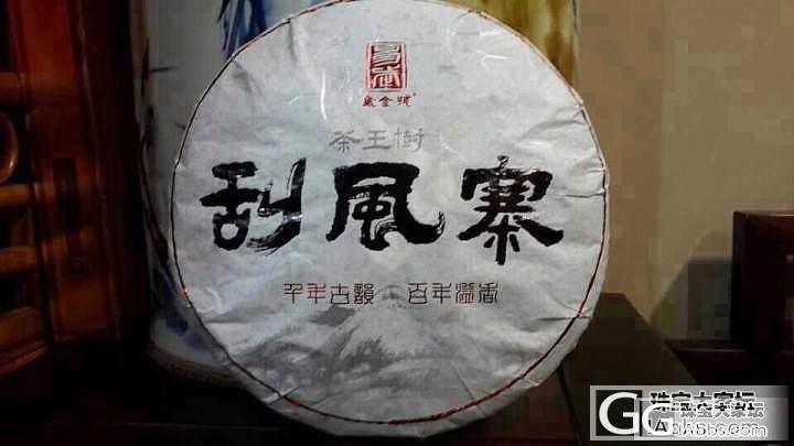 2013 易武纯料古树茶品之【刮风寨】_珠宝
