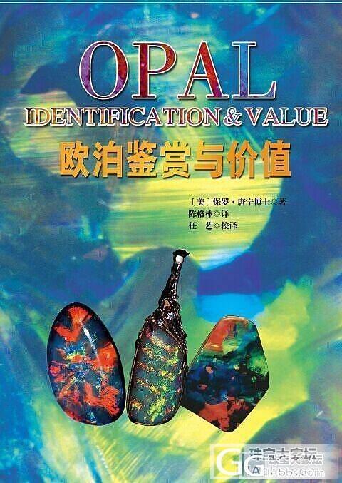 殿堂级别欧泊专业书籍 保罗•唐宁博士专著《欧泊鉴赏与价值》中文版即将面世_珠宝