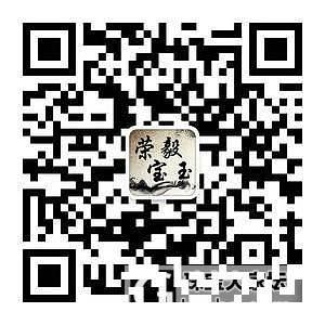 【荣毅宝玉】7月23日新货:两只小巧玲珑如意_传统玉石