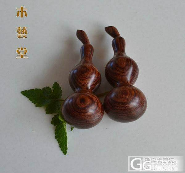 大叶黄花梨(福禄)葫芦58元一对_珠宝