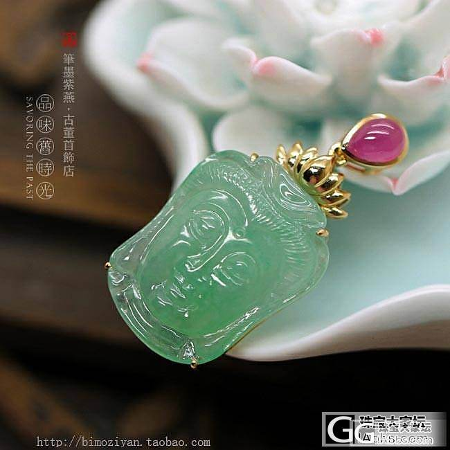 ★┋筆墨紫燕┋品味旧时光设计出品-18k金镶红宝石七八十年代翡翠观音吊坠 挂件   ..._翡翠