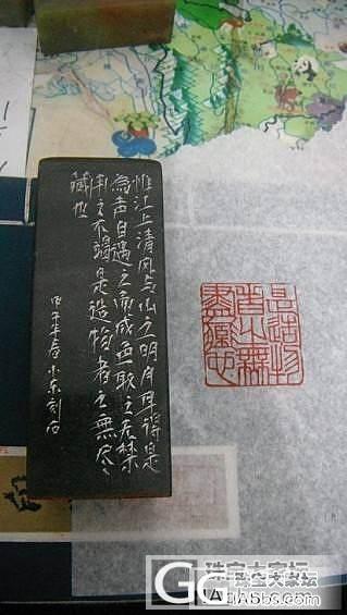 莱石篆刻印章---是造物者之无尽藏也--3*3*8cm_珠宝
