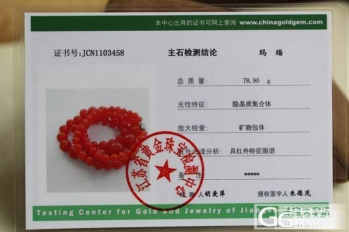 收藏级樱桃红南红项链 79.2克 6-15.5mm_玛瑙