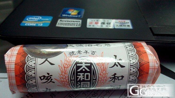 香港带回来的太和洞久咳丸,买多了,有没有人要?(没有了!)_珠宝