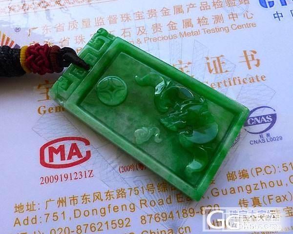 【超超翡翠】 12月5日阳绿福在眼前,老种飘阳绿佛公,飘阳绿龙凤牌一对_翡翠