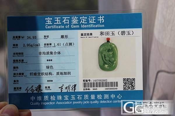 俄碧和田碧玉鸭蛋青喜鹊精雕牌子超低赔钱900元_珠宝