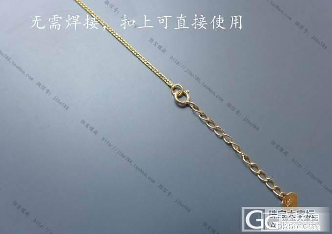 18k金带弹簧扣头调节链延长链用于项链手链脚链的延长_金