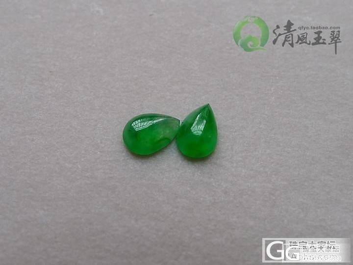 【清风玉翠】绿水滴一对等着你的好创意_清风玉翠