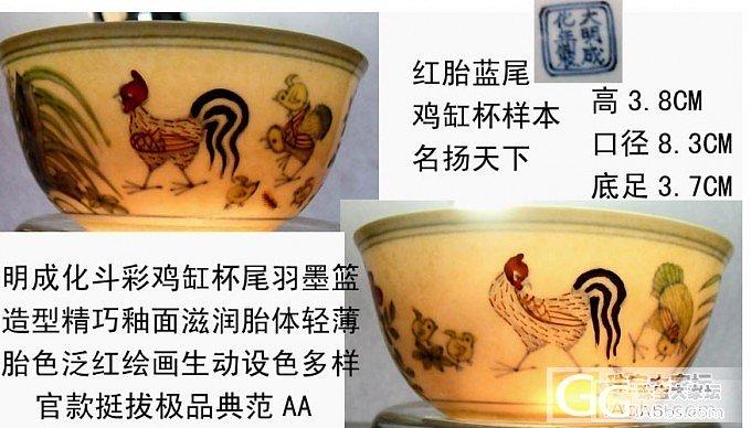 明成化斗彩鸡缸杯一对[红胎蓝尾]名扬天下_瓷器