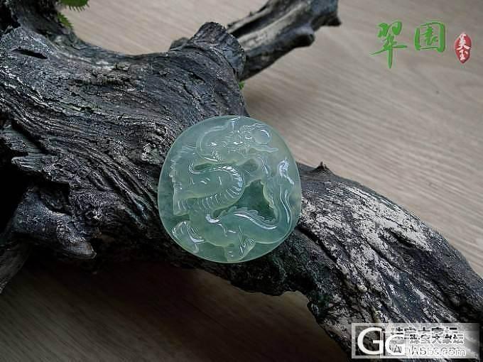 【翠园】冰种晴水龙牌  微信: hehuating8600_翠园