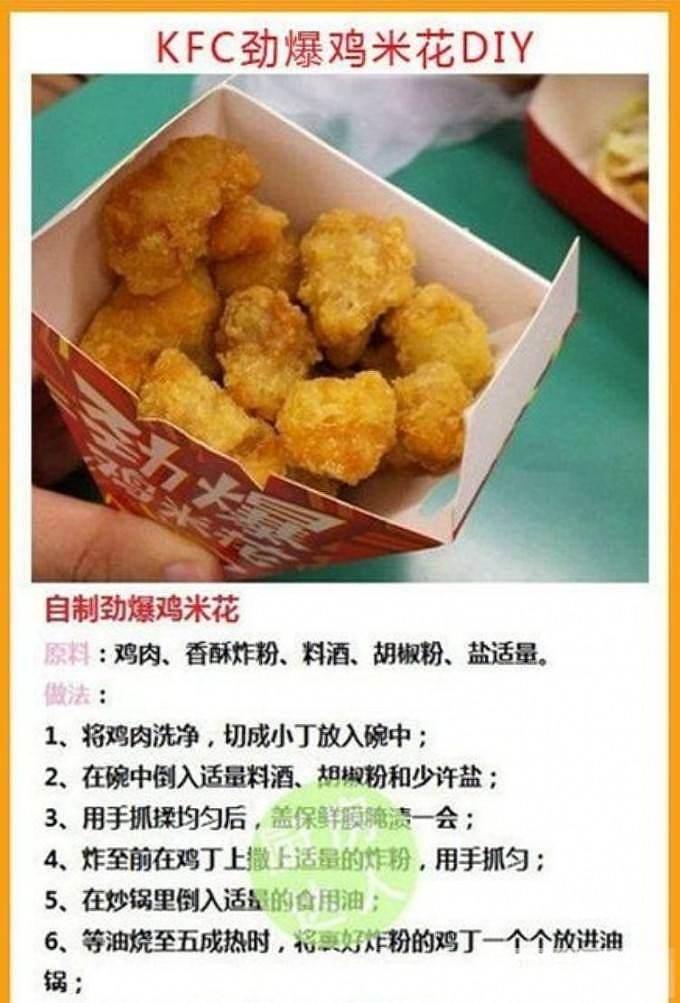 KFC等洋快餐也不能吃了,现在只能自己做啦,教大家怎么自己做KFC里面的小食_美食