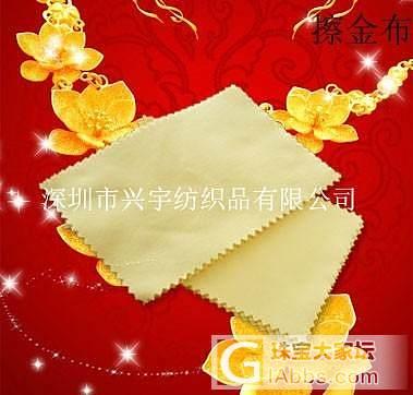擦金布、抹金布、金器擦拭布、金器保养布、黄金布,黄金保养布_珠宝