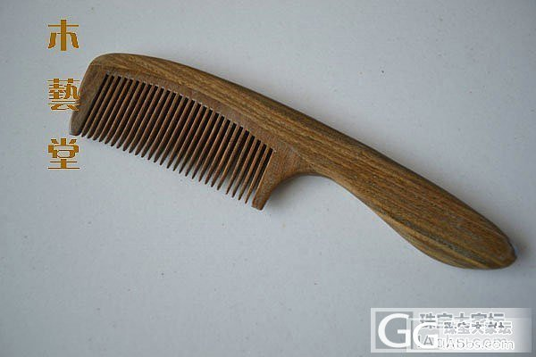 绿檀手柄木梳   梳子   实木梳35元_珠宝