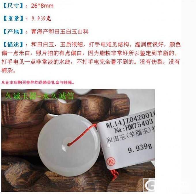 久诚玉器,7月25日销售贴_传统玉石