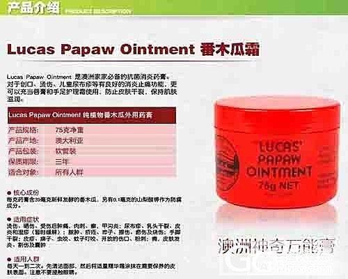 代购 澳洲直邮Lucas Papaw Ointment番木瓜膏万用膏 唇膏婴儿护臀75g_品质生活