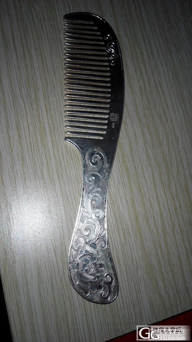 兴昌银梳子和大猫家木梳子哈哈····_梳子银