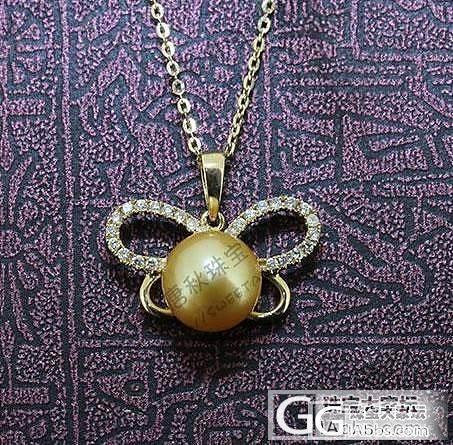 7月24日天然南洋珍珠金珍珠14K白金镶钻石蝴蝶吊坠_有机宝石