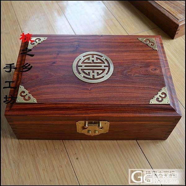 单品出售  红檀素面翻盖首饰盒,坛友价580元包邮_珠宝